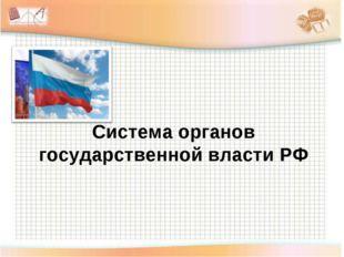 Система органов государственной власти РФ