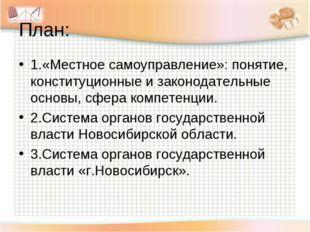 План: 1.«Местное самоуправление»: понятие, конституционные и законодательные