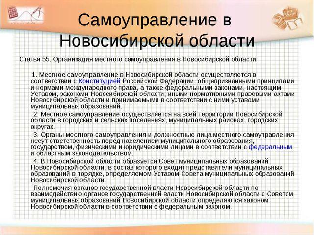 Самоуправление в Новосибирской области Статья 55. Организация местного самоуп...