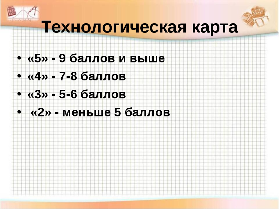 Технологическая карта «5» - 9 баллов и выше «4» - 7-8 баллов «3» - 5-6 баллов...
