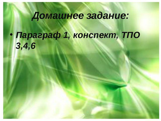Домашнее задание: Параграф 1, конспект, ТПО 3,4,6