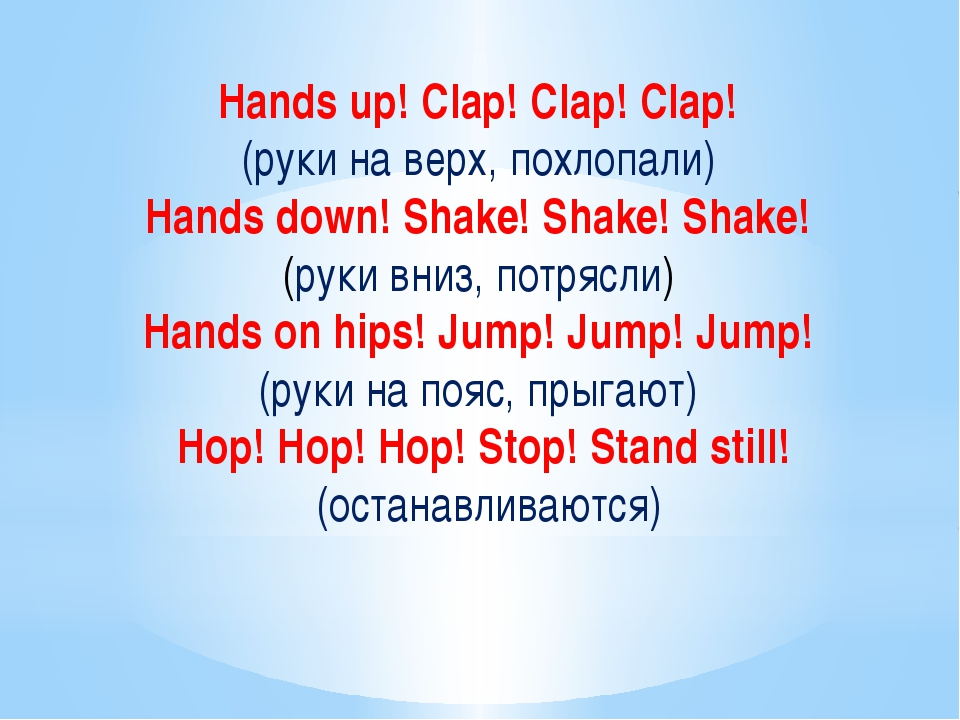 Hands up! Clap! Clap! Clap! (руки на верх, похлопали) Hands down! Shake! Shak...
