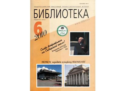 http://library.sgau.ru/images/gur1.jpg