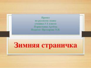 Проект по русскому языку ученика 3 А класса Порваткина Артёма Педагог: Прохор