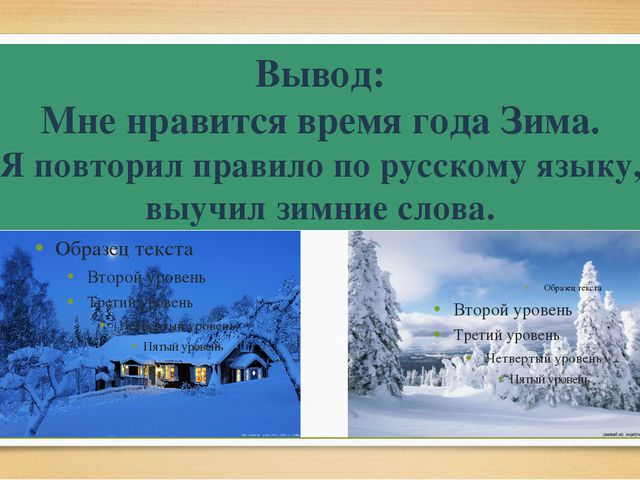 Вывод: Мне нравится время года Зима. Я повторил правило по русскому языку, вы...