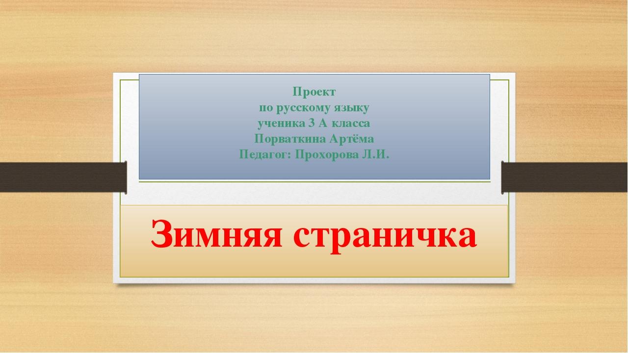 Проект по русскому языку ученика 3 А класса Порваткина Артёма Педагог: Прохор...