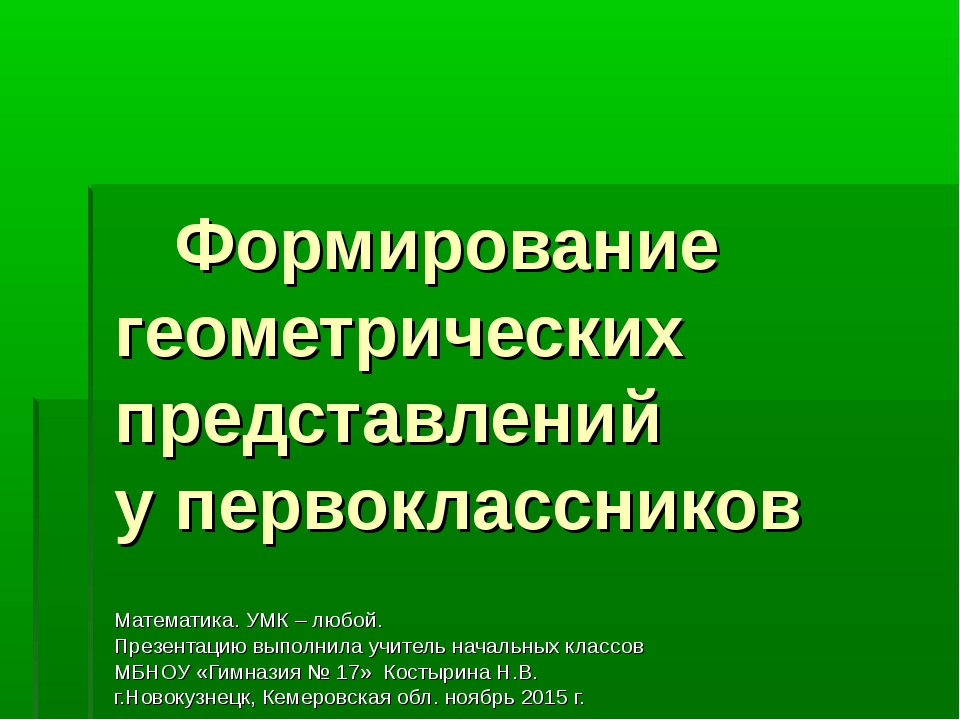 Формирование геометрических представлений у первоклассников Математика. УМК...