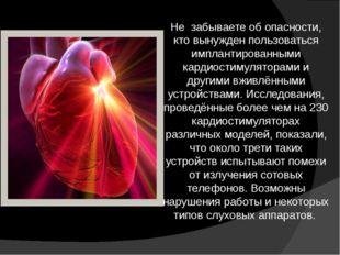 Не забываете об опасности, кто вынужден пользоваться имплантированными кардио