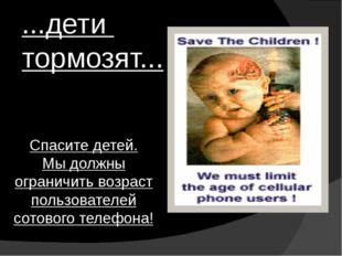 ...дети тормозят... Спасите детей. Мы должны ограничить возраст пользователей