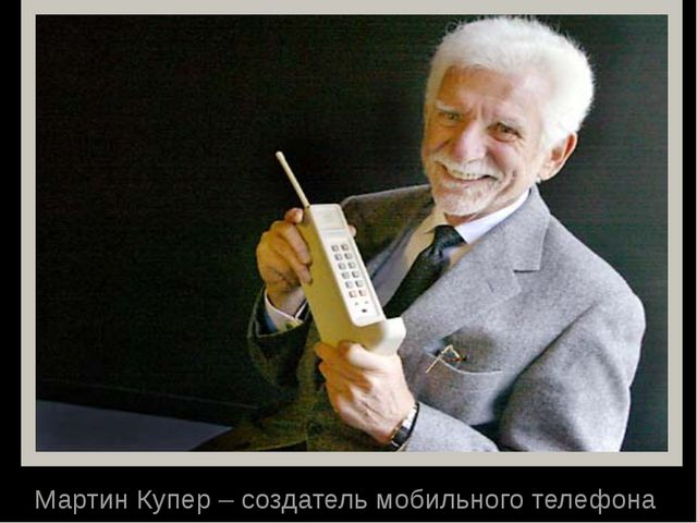 Мартин Купер – создатель мобильного телефона