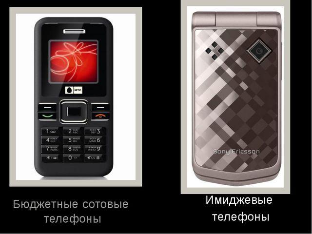 Бюджетные сотовые телефоны Имиджевые телефоны