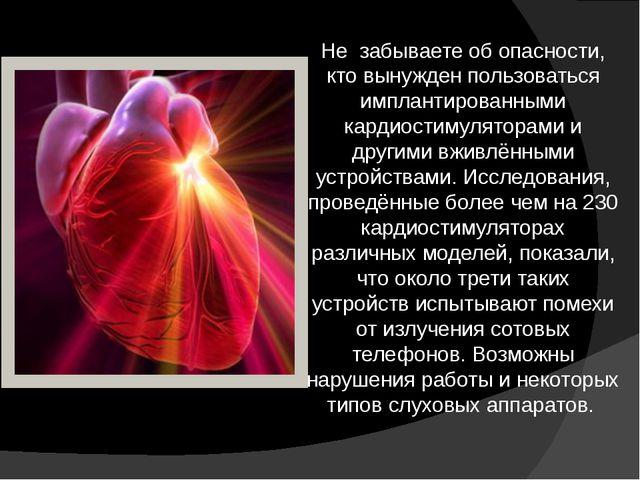 Не забываете об опасности, кто вынужден пользоваться имплантированными кардио...