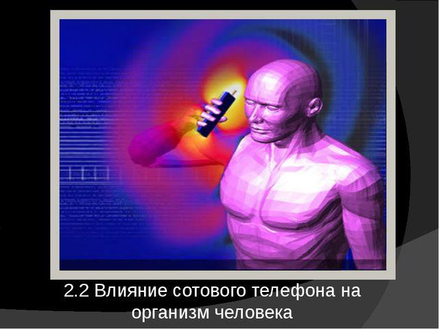 2.2 Влияние сотового телефона на организм человека