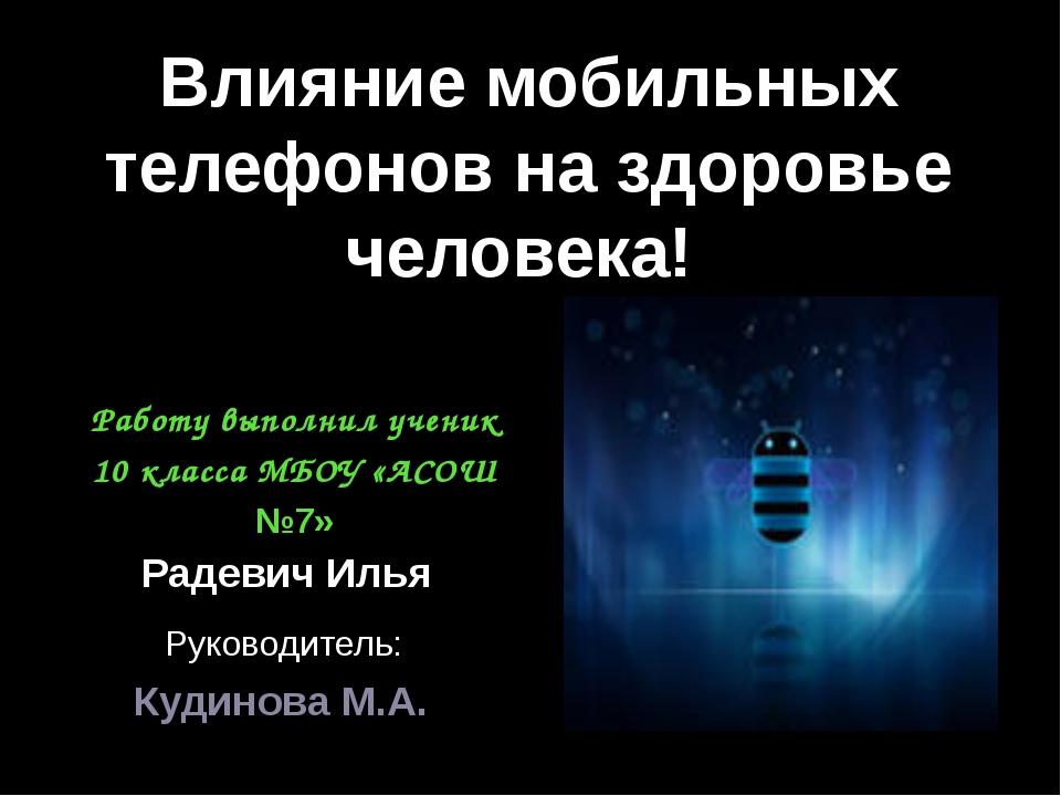 Работу выполнил ученик 10 класса МБОУ «АСОШ №7» Радевич Илья Руководитель: Ку...