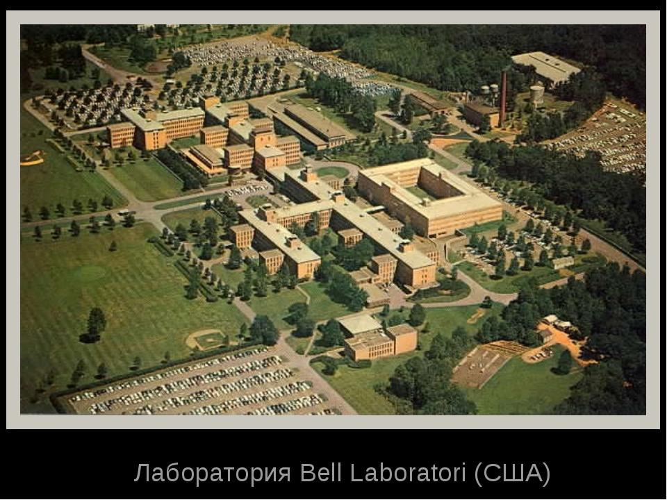 Лаборатория Bell Laboratori (США)