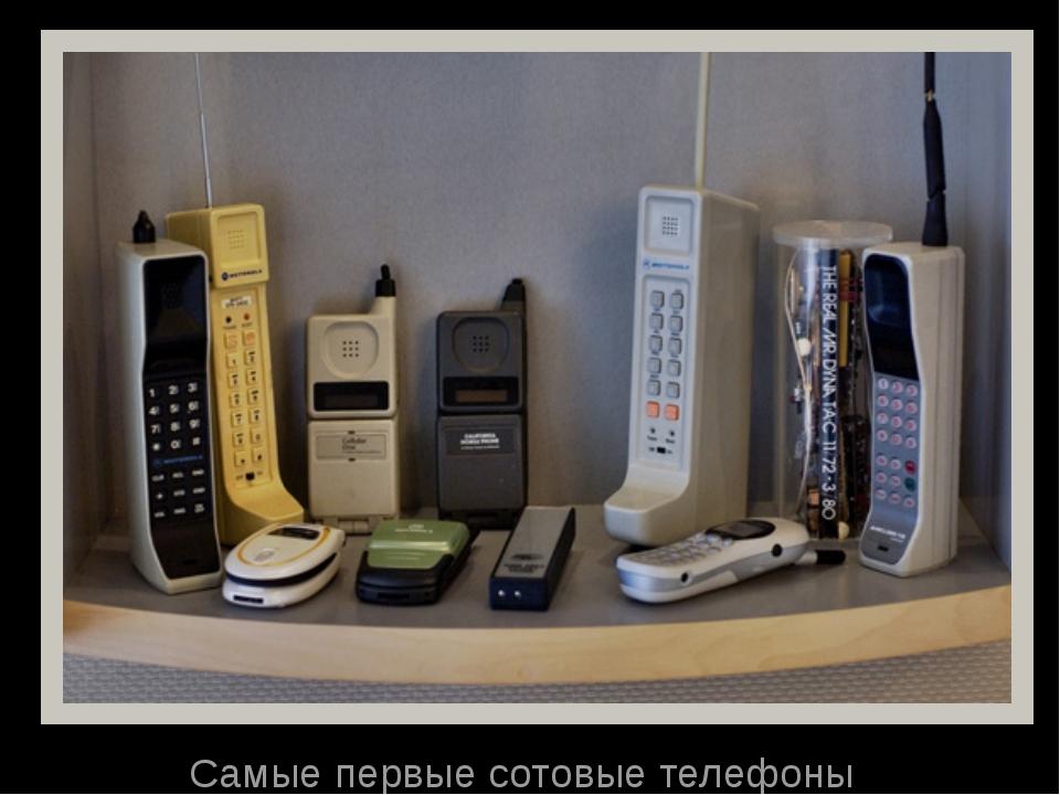 Самые первые сотовые телефоны