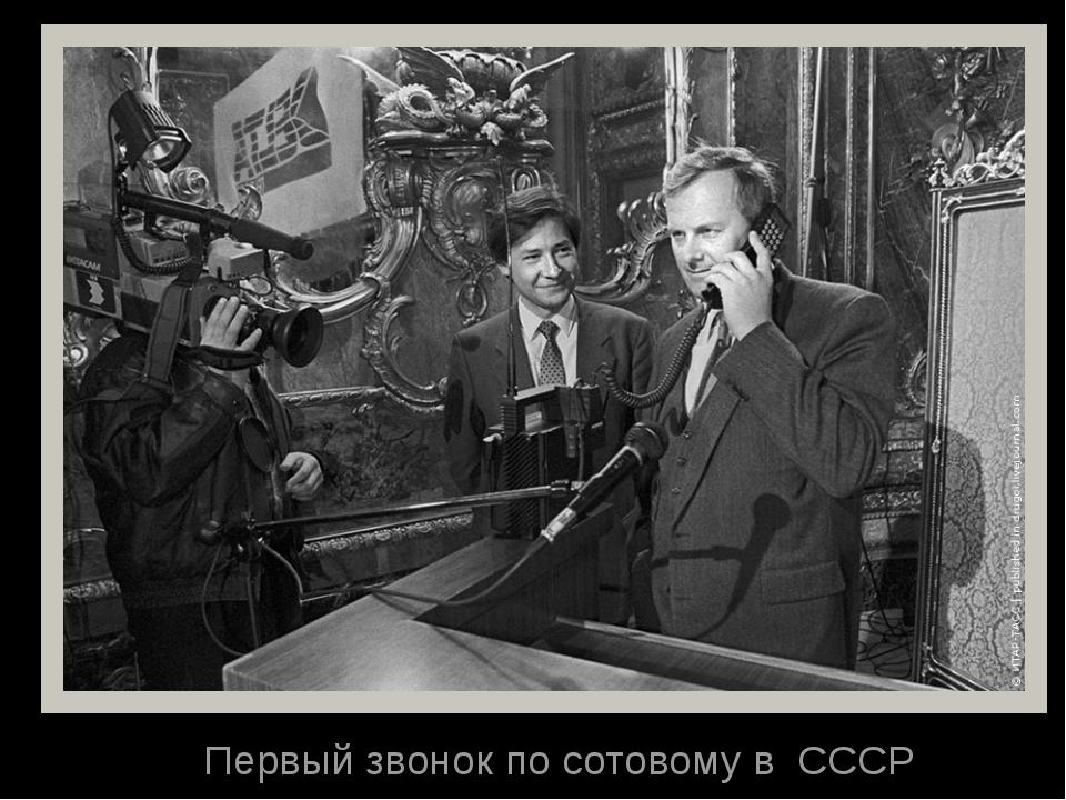Первый звонок по сотовому в СССР