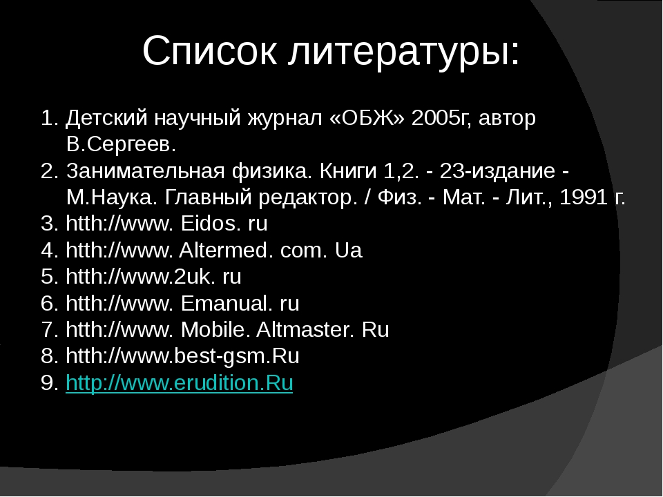 Список литературы: Детский научный журнал «ОБЖ» 2005г, автор В.Сергеев. Заним...