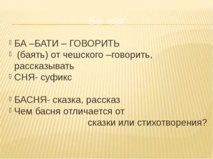 Ба сня БА –БАТИ – ГОВОРИТЬ (баять) от чешского –говорить, рассказывать СНЯ- с