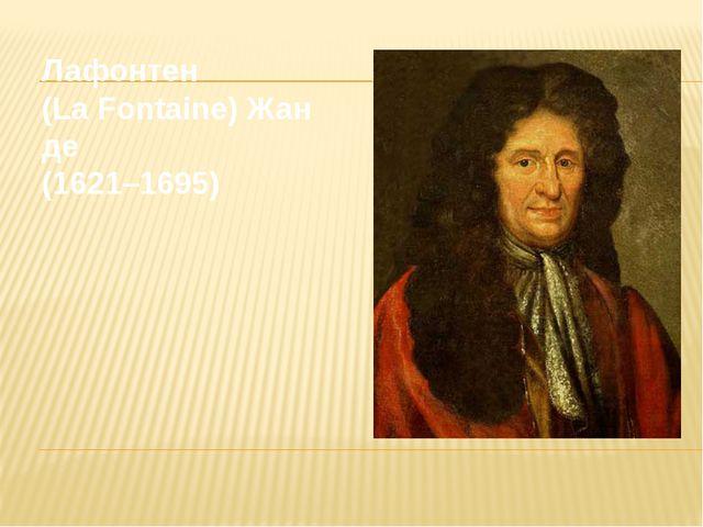 Лафонтен (La Fontaine) Жан де (1621–1695)