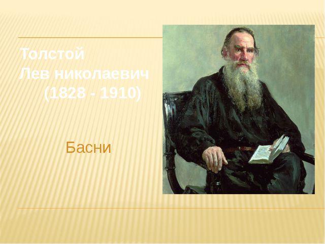 Толстой Лев николаевич (1828 - 1910) Басни