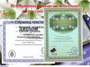 Результаты конкурсов, олимпиад всероссийский уровень