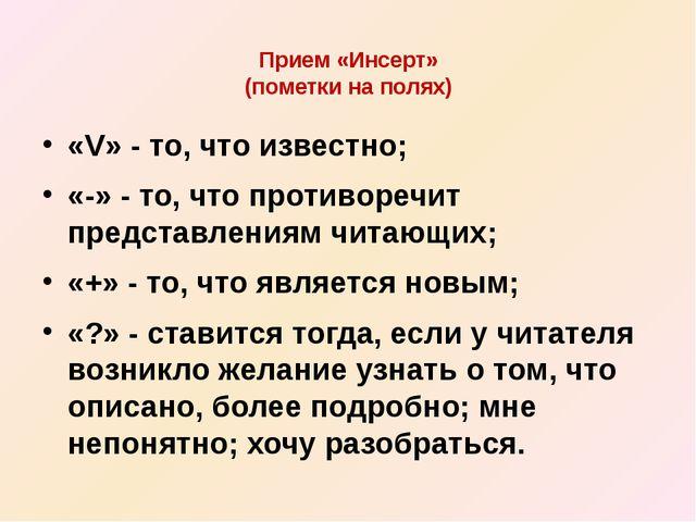 Прием «Инсерт» (пометки на полях) «V» - то, что известно; «-» - то, что проти...