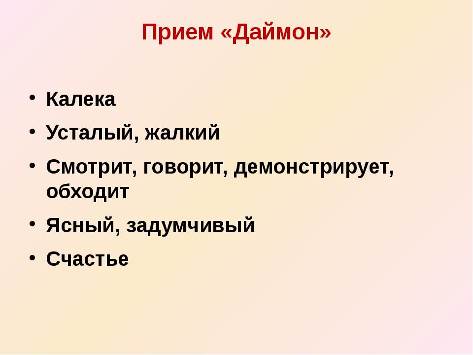 Прием «Даймон» Калека Усталый, жалкий Смотрит, говорит, демонстрирует, обходи...