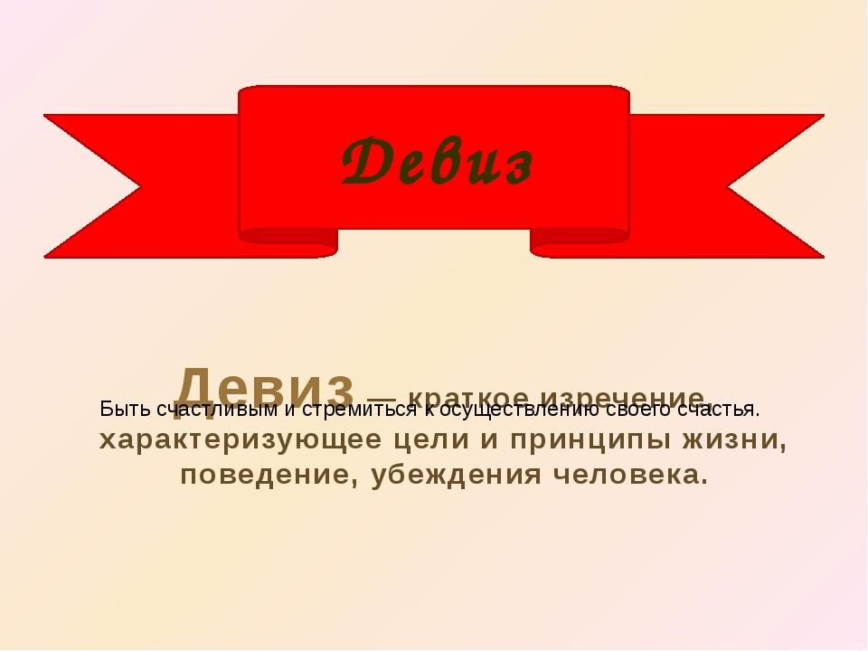 Девиз — краткое изречение, характеризующее цели и принципы жизни, поведение,...