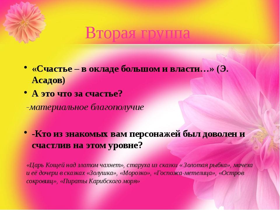 Вторая группа «Счастье – в окладе большом и власти…» (Э. Асадов) А это что за...