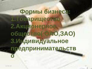Формы бизнеса: Товарищество Акционерное общество( ОАО,ЗАО) Индивидуальное пре