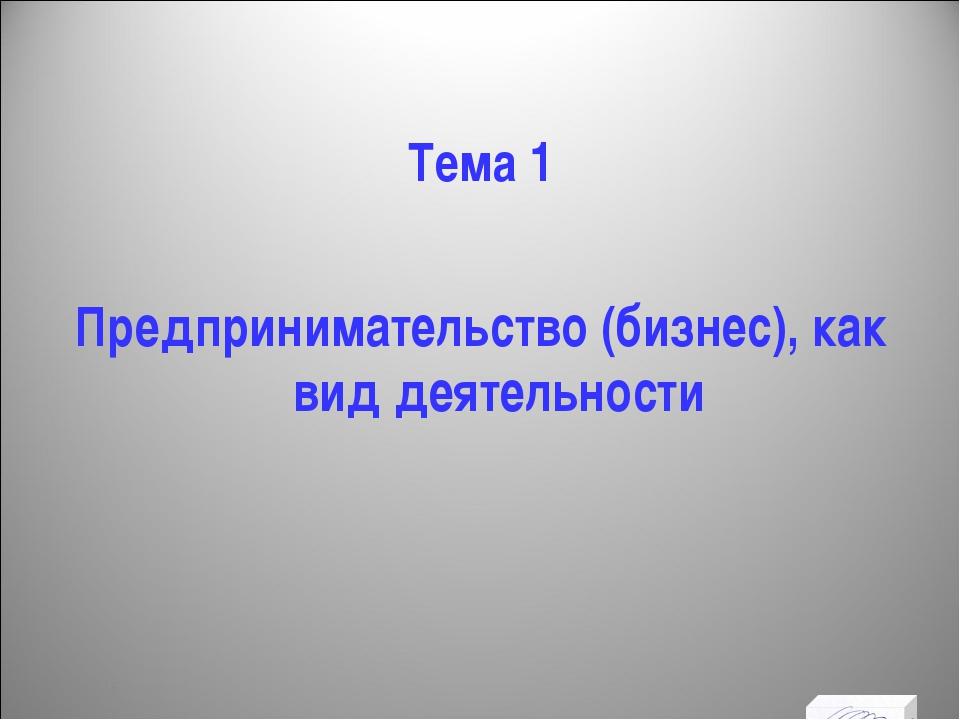 Тема 1 Предпринимательство (бизнес), как вид деятельности * *