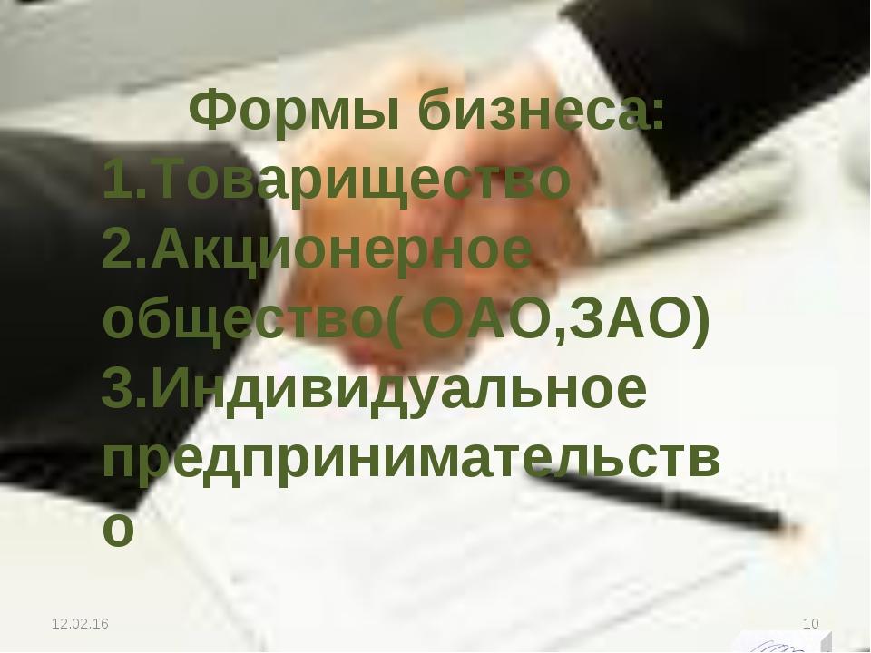 Формы бизнеса: Товарищество Акционерное общество( ОАО,ЗАО) Индивидуальное пре...