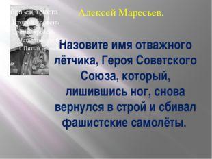 Назовите имя отважного лётчика, Героя Советского Союза, который, лишившись но