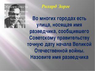 Во многих городах есть улица, носящая имя разведчика, сообщившего Советскому