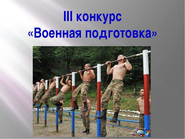 III конкурс «Военная подготовка»