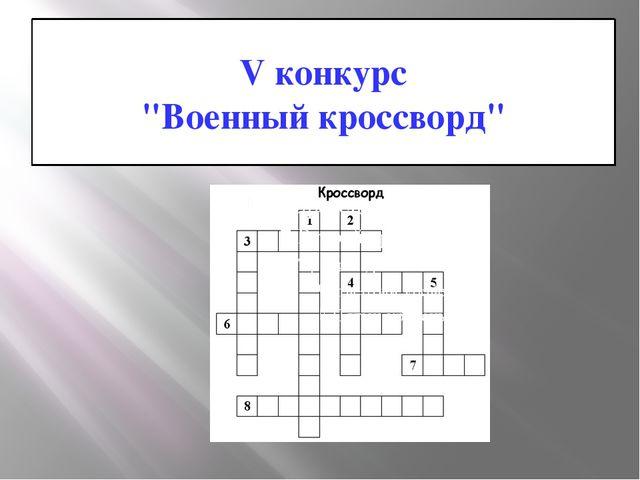 """V конкурс """"Военный кроссворд"""""""