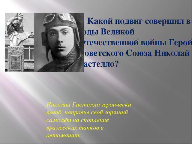 Какой подвиг совершил в годы Великой Отечественной войны Герой Советского Со...