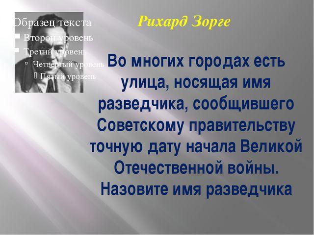 Во многих городах есть улица, носящая имя разведчика, сообщившего Советскому...