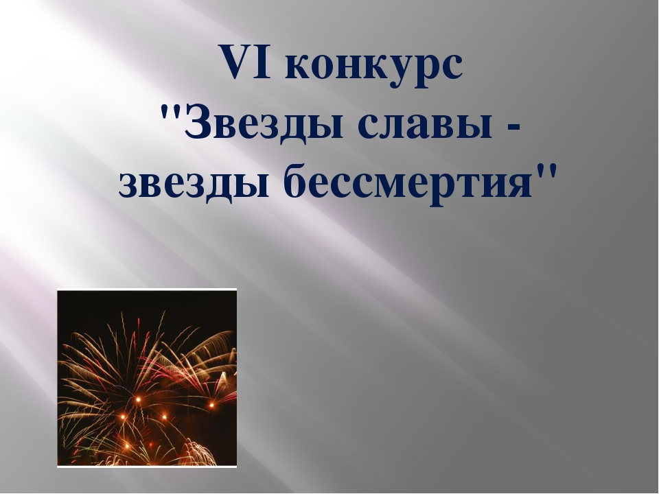 "VI конкурс ""Звезды славы - звезды бессмертия"""
