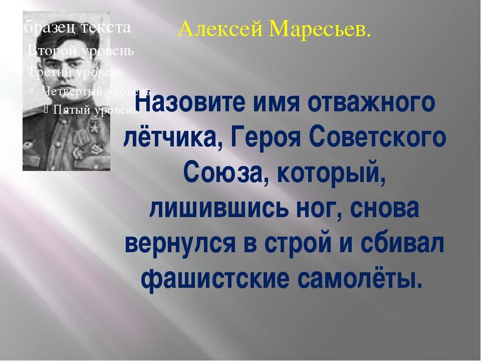 Назовите имя отважного лётчика, Героя Советского Союза, который, лишившись но...