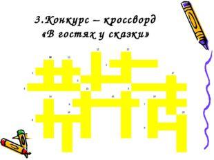 3.Конкурс – кроссворд «В гостях у сказки»