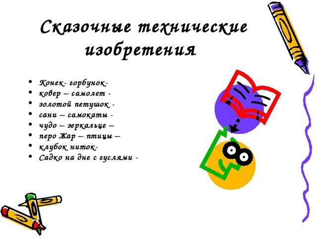Сказочные технические изобретения Конек- горбунок- ковер – самолет - золотой...