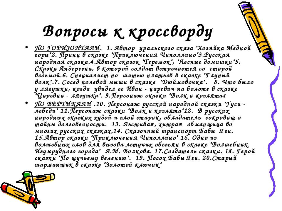 """Вопросы к кроссворду ПО ГОРИЗОНТАЛИ. 1. Автор уральского сказа """"Хозяйка Медно..."""