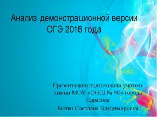 Анализ демонстрационной версии ОГЭ 2016 года Презентацию подготовила учитель
