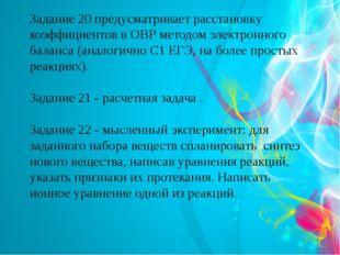 Задание 20 предусматривает расстановку коэффициентов в ОВР методом электронн