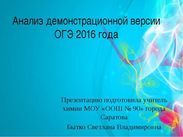 Анализ демонстрационной версии ОГЭ 2016 года Презентацию подготовила учитель...