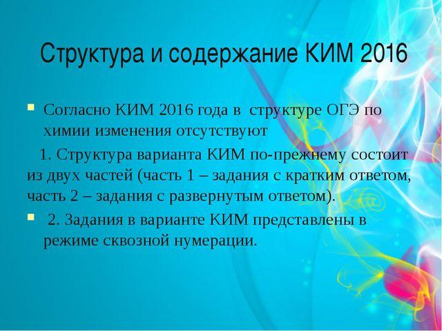 Структура и содержание КИМ 2016 Согласно КИМ 2016 года в структуре ОГЭ по хи...
