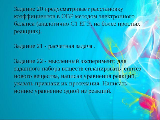 Задание 20 предусматривает расстановку коэффициентов в ОВР методом электронн...