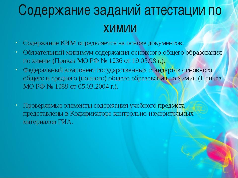 Содержание заданий аттестации по химии Содержание КИМ определяется на основе...